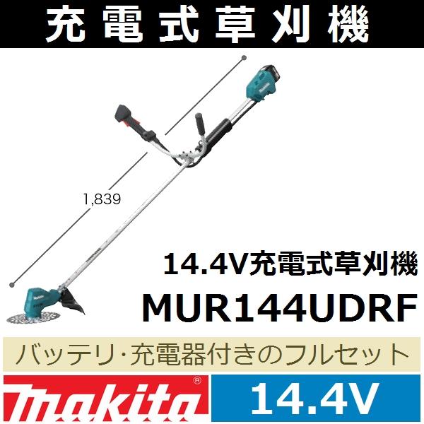 【送料無料】 マキタ(makita) 14.4V充電式草刈機セット Uハンドル MUR144UDRF BLAPT 【後払い不可】