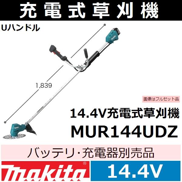 【送料無料】 マキタ(makita) 14.4V充電式草刈機本体のみ Uハンドル MUR144UDZ BLAPT 【後払い不可】