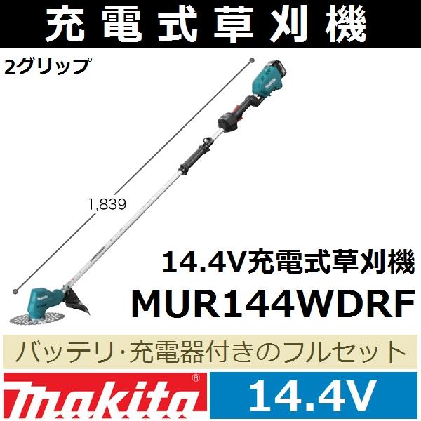 【送料無料】 マキタ(makita) 14.4V充電式草刈機セット 2グリップ MUR144WDRF BLAPT 【後払い不可】
