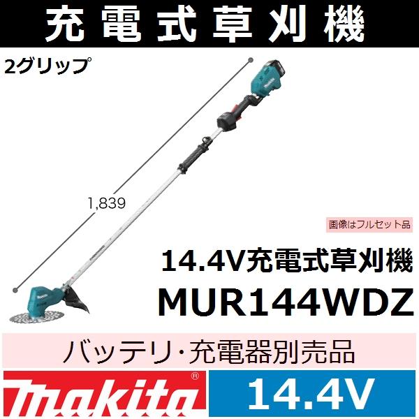 【送料無料】 マキタ(makita) 14.4V充電式草刈機本体のみ 2グリップ MUR144WDZ BLAPT 【後払い不可】
