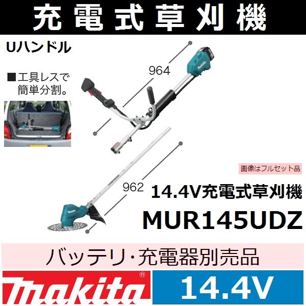 マキタ(makita) 14.4V充電式草刈機本体のみ 分割棹 Uハンドル MUR145UDZ BLAPT 【後払い不可】