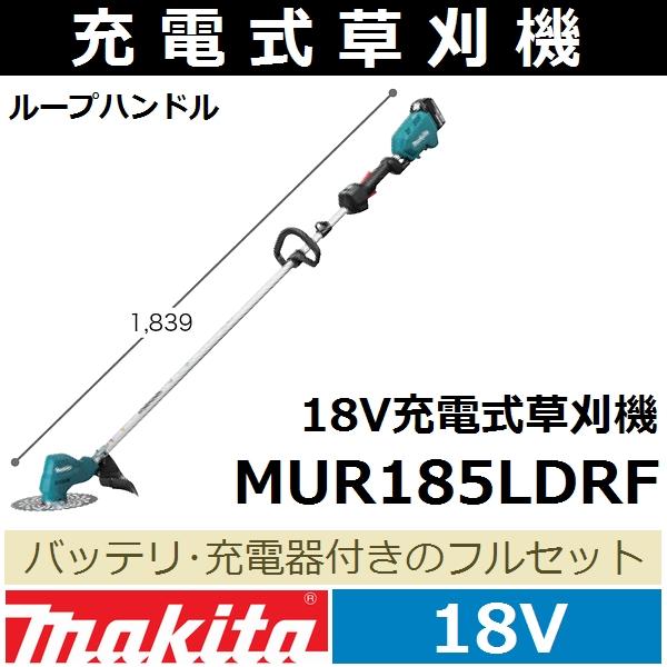 【送料無料】 マキタ(makita) 18V充電式草刈機セット ループハンドル MUR185LDRF BLAPT 【後払い不可】