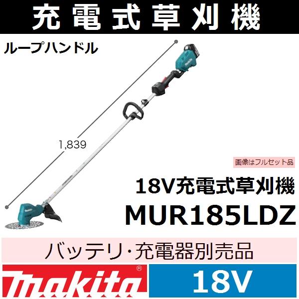 【送料無料】 マキタ(makita) 18V充電式草刈機本体のみ ループハンドル MUR185LDZ BLAPT 【後払い不可】