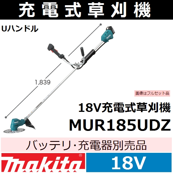 【送料無料】 マキタ(makita) 18V充電式草刈機本体のみ Uハンドル MUR185UDZ BLAPT 【後払い不可】