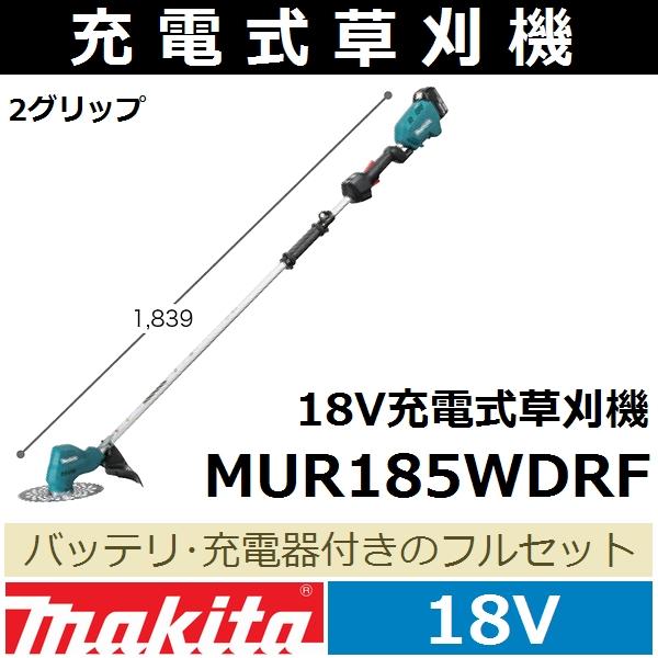【送料無料】 マキタ(makita) 18V充電式草刈機セット 2グリップ MUR185WDRF BLAPT 【後払い不可】