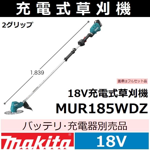 【送料無料】 マキタ(makita) 18V充電式草刈機本体のみ 2グリップ MUR185WDZ BLAPT 【後払い不可】