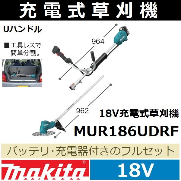 マキタ(makita) 18V充電式草刈機セット 分割棹 Uハンドル MUR186UDRF BLAPT 【後払い不可】