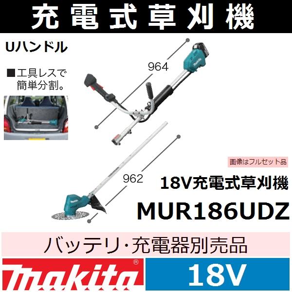 マキタ(makita) 18V充電式草刈機本体のみ 分割棹 Uハンドル MUR186UDZ BLAPT 【後払い不可】