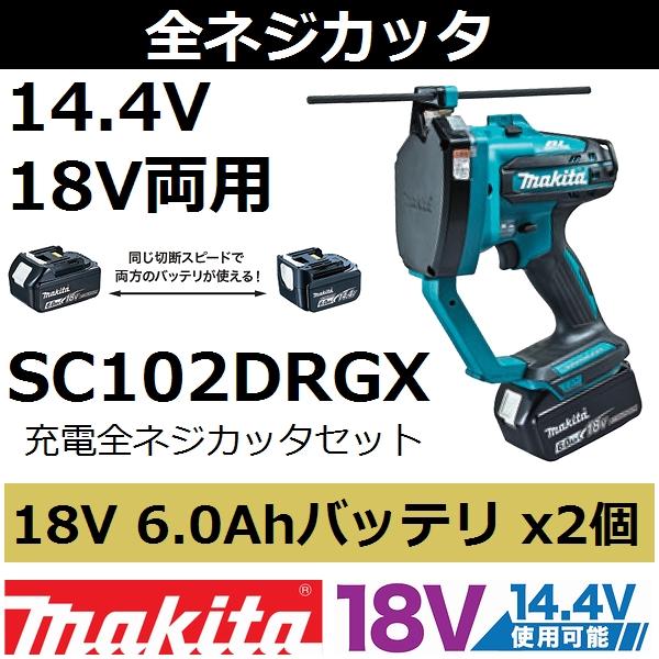 マキタ(makita) 14.4V 18V両用 充電式全ネジカッターセット SC102DRGX W3/8刃(軟鋼・ステンレス) 18V 6.0Ahバッテリ(BL1860B) 2個付属【後払い不可】