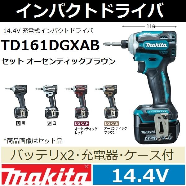 マキタ(makita) 14.4V充電式インパクトドライバセット TD161DGXAB オーセンティックブラウン色 防滴防じんAPT 楽らく4モード 打撃モード切替え手元ボタン搭載【後払い不可】
