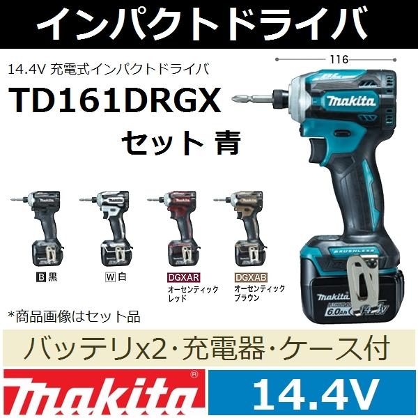 マキタ(makita) 14.4V充電式インパクトドライバセット TD161DRGX 青 防滴防じんAPT 楽らく4モード 打撃モード切替え手元ボタン搭載【後払い不可】