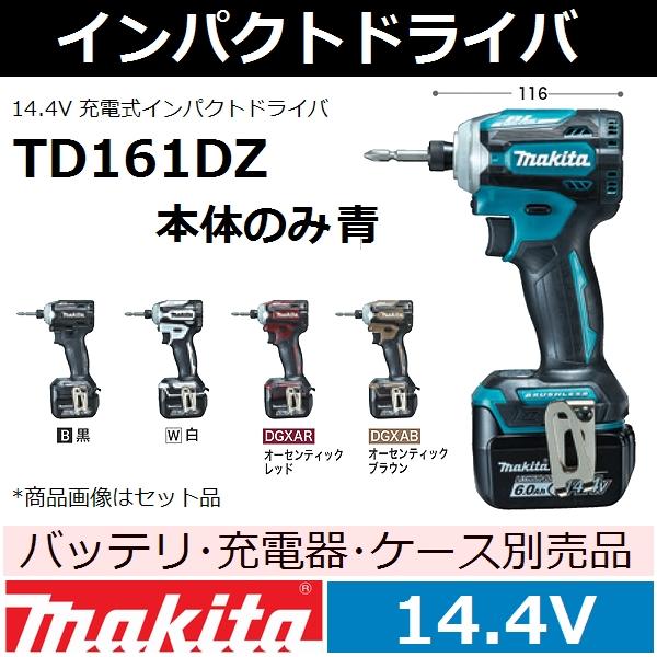 マキタ(makita) 14.4V充電式インパクトドライバ本体のみ TD161DZ 青 防滴防じんAPT 楽らく4モード 打撃モード切替え手元ボタン搭載【後払い不可】