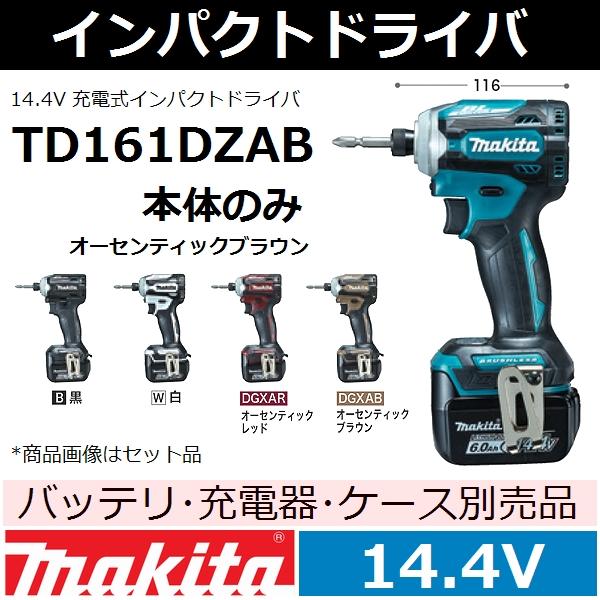 マキタ(makita) 14.4V充電式インパクトドライバ本体のみ TD161DZAB オーセンティックブラウン 防滴防じんAPT 楽らく4モード 打撃モード切替え手元ボタン搭載【後払い不可】