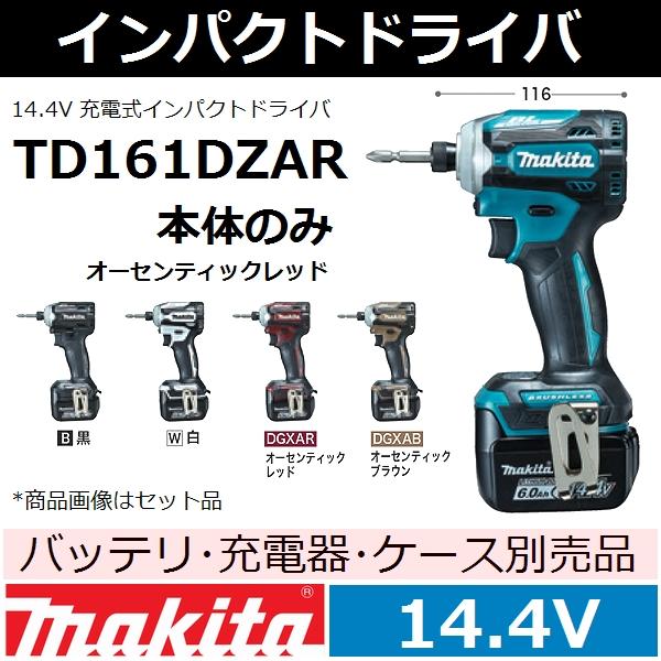 マキタ(makita) 14.4V充電式インパクトドライバ本体のみ TD161DZAR オーセンティックレッド 防滴防じんAPT 楽らく4モード 打撃モード切替え手元ボタン搭載【後払い不可】