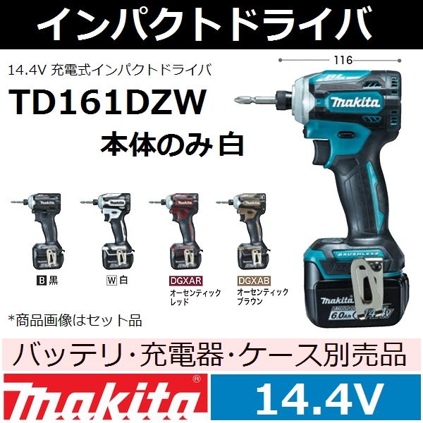 マキタ(makita) 14.4V充電式インパクトドライバ本体のみ TD161DZW 白 防滴防じんAPT 楽らく4モード 打撃モード切替え手元ボタン搭載【後払い不可】
