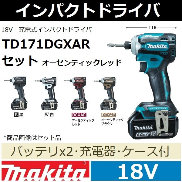 マキタ(makita) 18V充電式インパクトドライバセット TD171DGXAR オーセンティックレッド色 防滴防じんAPT 楽らく4モード 打撃モード切替え手元ボタン搭載【後払い不可】
