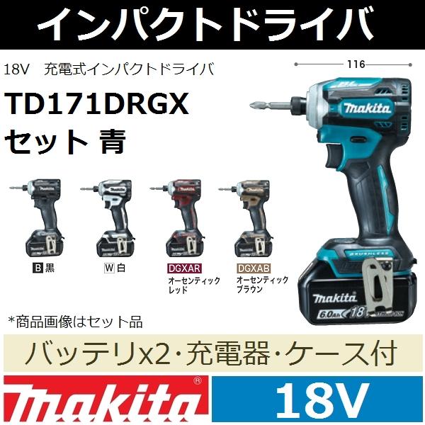 マキタ(makita) 18V充電式インパクトドライバセット TD171DRGX 青色 防滴防じんAPT 楽らく4モード 打撃モード切替え手元ボタン搭載【後払い不可】