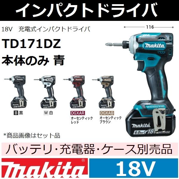 マキタ(makita) 18V充電式インパクトドライバ本体のみ TD171DZ 青 防滴防じんAPT 楽らく4モード 打撃モード切替え手元ボタン搭載【後払い不可】