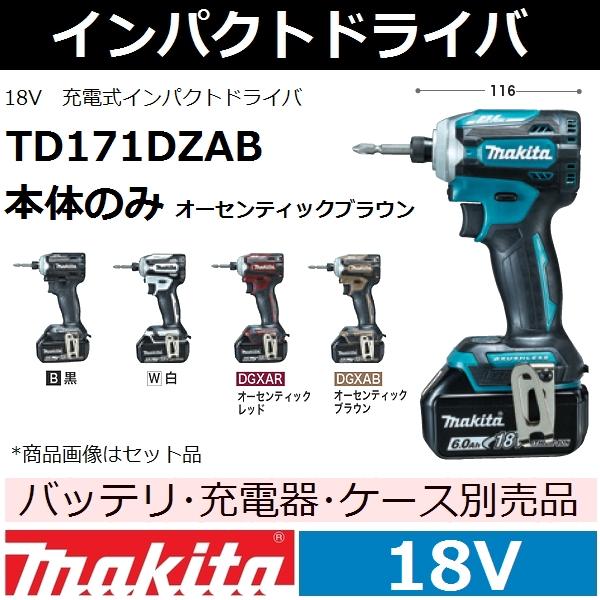 マキタ(makita) 18V充電式インパクトドライバ本体のみ TD171DZAB オーセンティックブラウン 防滴防じんAPT 楽らく4モード 打撃モード切替え手元ボタン搭載【後払い不可】