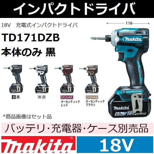 マキタ(makita) 18V充電式インパクトドライバ本体のみ TD171DZB 黒 防滴防じんAPT 楽らく4モード 打撃モード切替え手元ボタン搭載【後払い不可】