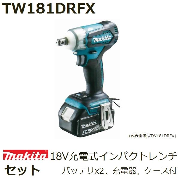 マキタ(makita) 18V充電式インパクトレンチセット TW181DRFX 最大締付トルク180N・m バッテリx2 充電器 ケース付(締付工具)【後払い不可】