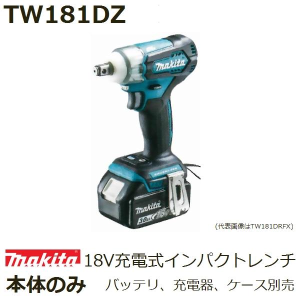 マキタ(makita) 18V充電式インパクトレンチ本体のみ TW181DZ 最大締付トルク180N・m バッテリ 充電器 ケース別売品(締付工具)【後払い不可】