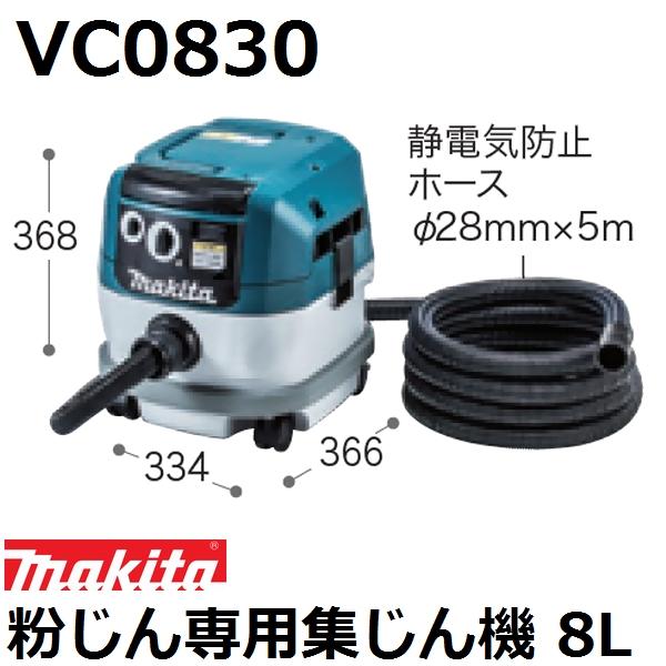 マキタ(makita) 粉じん専用集じん機 VC0830 集塵容量8L 連動コンセント付き
