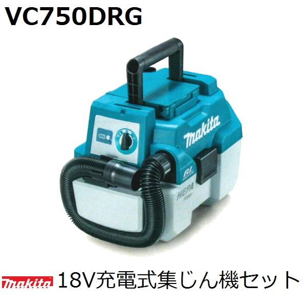【メーカー欠品中】マキタ(makita) 18V充電式集じん機セット VC750DRG (集じん)【後払い不可】