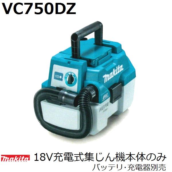 マキタ(makita) 18V充電式集じん機本体のみ VC750DZバッテリ・充電器別売品 (集じん)【後払い不可】