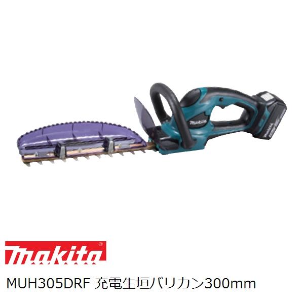 【付属刃、適合替刃も掲載】マキタ(makita)18V 充電式生垣バリカンセット 300mm MUH305DRF