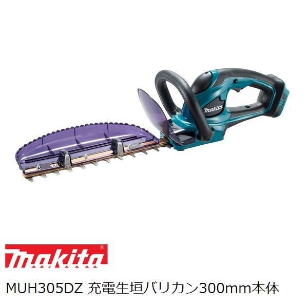 【付属刃、適合替刃も掲載】マキタ(makita)18V 充電式生垣バリカン本体のみ 300mm MUH305DZ