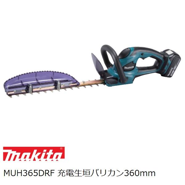 【付属刃、適合替刃も掲載】マキタ(makita)18V 充電式生垣バリカンセット 360mm MUH365DRF