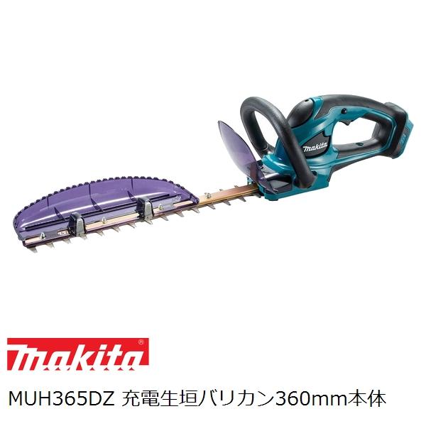 【付属刃、適合替刃も掲載】マキタ(makita)18V 充電式生垣バリカン本体のみ 360mm MUH365DZ