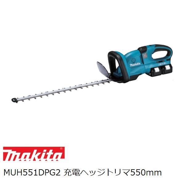 【付属刃、適合替刃も掲載】マキタ(makita)18V+18V(36V) 充電式ヘッジトリマセット 550mm MUH551DPG2