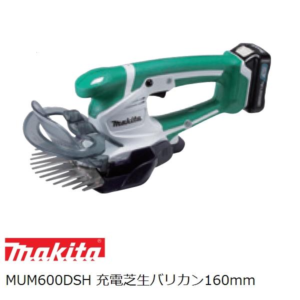 マキタ(makita)10.8Vスライド式 充電式芝生バリカンセット 160mm MUM600DSH