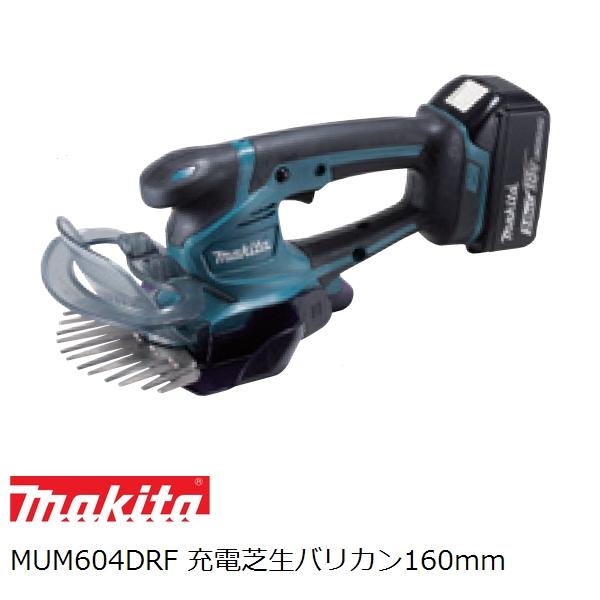 マキタ(makita)18V 充電式芝生バリカンセット 160mm MUM604DRF