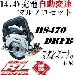マキタ HS470DRFB 14.4V充電式マルノコフルセット 最大切込深さ47mm 刃物径125mm 黒色(ブラック)【後払い不可】