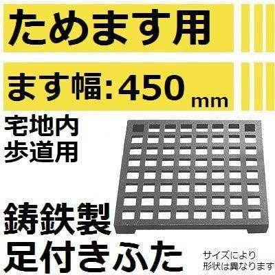 【適用ためます幅450mm 乗用車耐荷重】HKSCM-450 鋳鉄製 足付き格子フタ (溜ます用みぞぶた グレーチング)【後払い不可】