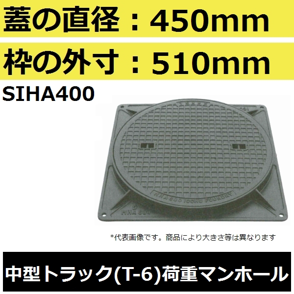 【蓋直径450mm 中型トラック耐荷重】SIHA400 水封形マンホール鉄蓋セット(MHA型)【後払い不可】