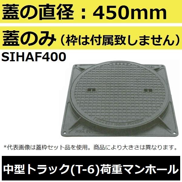 【蓋直径450mm 乗用車耐荷重】SIHAF400 水封形マンホール鉄蓋のみ(MHA型)【後払い不可】