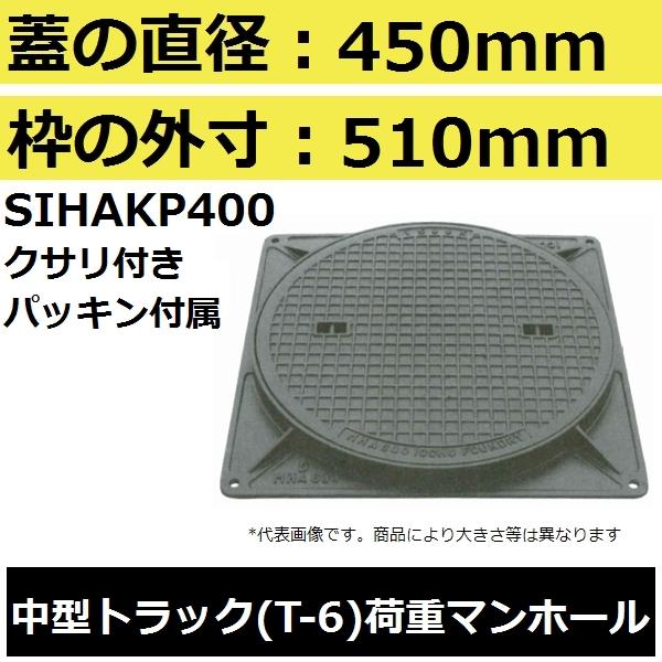 【蓋直径450mm 中型トラック耐荷重】SIHAKP400 簡易密閉形マンホール鉄蓋セット鎖付き(MHA型)【後払い不可】