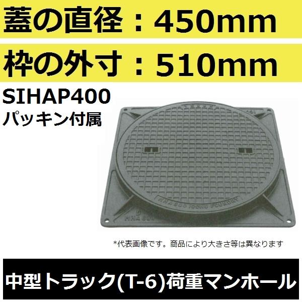 【蓋直径450mm 中型トラック耐荷重】SIHAP400 簡易密閉形マンホール鉄蓋セット(MHA型)【後払い不可】