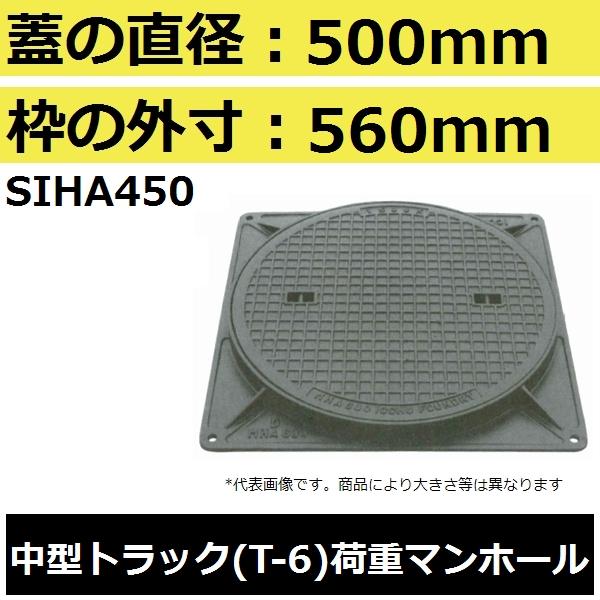 【蓋直径500mm 中型トラック耐荷重】SIHA450 水封形マンホール鉄蓋セット(MHA型)【後払い不可】