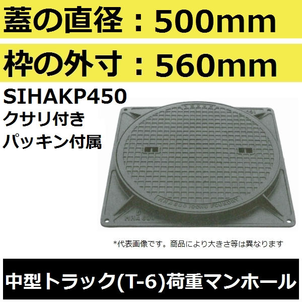 【蓋直径500mm 中型トラック耐荷重】SIHAKP450 簡易密閉形マンホール鉄蓋セット鎖付き(MHA型)【後払い不可】