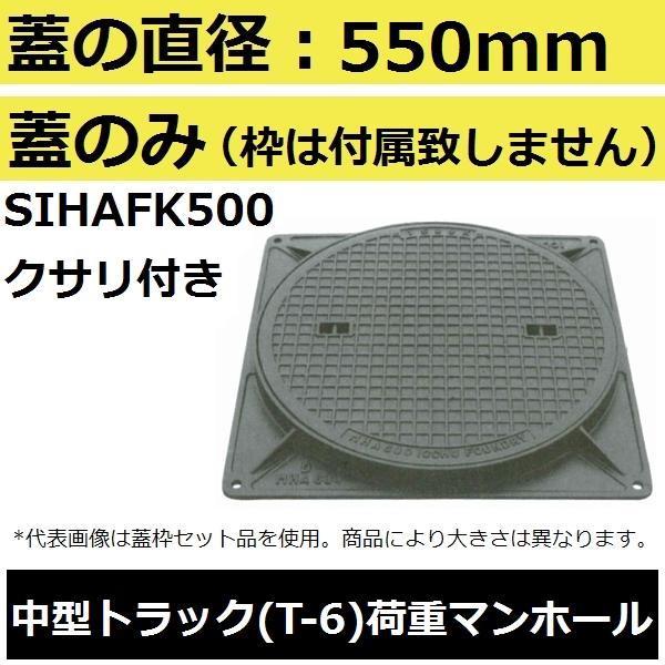 【蓋直径550mm 乗用車耐荷重】SIHAFK500 水封形マンホール鉄蓋のみ 鎖付き(MHA型)【後払い不可】