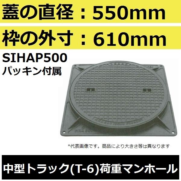 【蓋直径550mm 中型トラック耐荷重】SIHAP500 簡易密閉形マンホール鉄蓋セット(MHA型)【後払い不可】