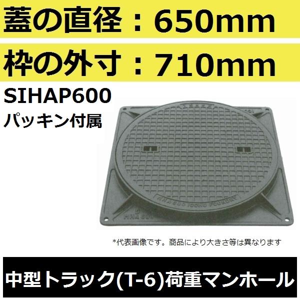 【蓋直径650mm 中型トラック耐荷重】SIHAP600 簡易密閉形マンホール鉄蓋セット(MHA型)【後払い不可】