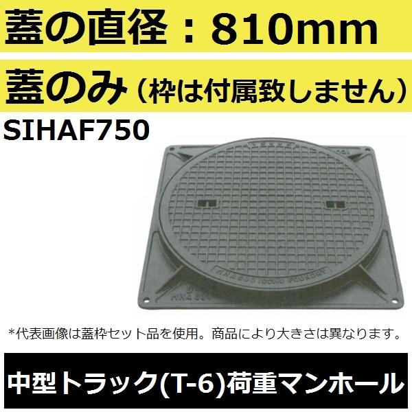 【蓋直径810mm 乗用車耐荷重】SIHAF750 水封形マンホール鉄蓋のみ(MHA型)【後払い不可】