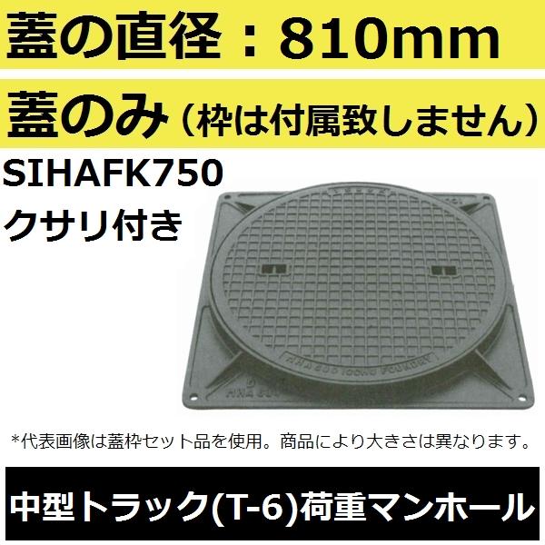 【蓋直径810mm 乗用車耐荷重】SIHAFK750 水封形マンホール鉄蓋のみ 鎖付き(MHA型)【後払い不可】