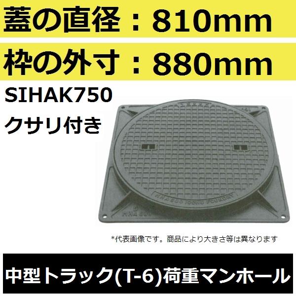 【蓋直径810mm 中型トラック耐荷重】SIHAK750 水封形マンホール鉄蓋セット 鎖付き(MHA型)【後払い不可】